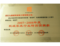 杭城家装行业特别贡献奖