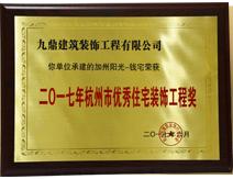2017年杭州市优秀住宅装饰工程奖