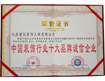 杭州装修公司十大品牌诚信企业