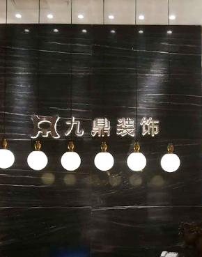 九鼎装饰江苏徐州分公司