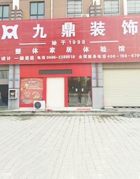 九鼎装饰江苏淮安分公司