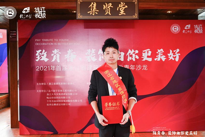 亚英体育app装饰设计师万雷军荣获省装协『青年榜样』称号!